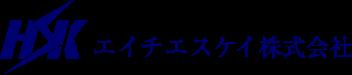 エイチエスケイ株式会社